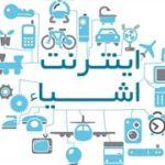 اینترنت اشیا، بازار آینده کارآفرینان ایرانی