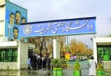 ایستگاه نوآوری شریف