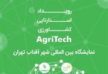 رویداد استارتآپی کشاورزی