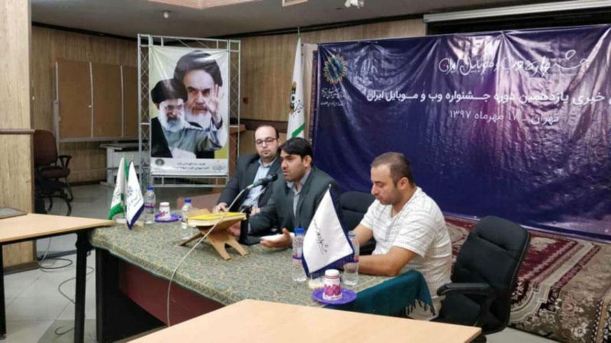 یازدهمین جشنواره وب و موبایل ایران