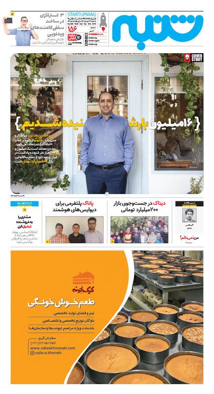 رسانه اکوسیستم استارتاپی ایران