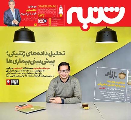 مجله شماره ۱۷۲