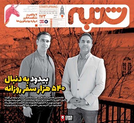 مجله شماره ۱۷۳