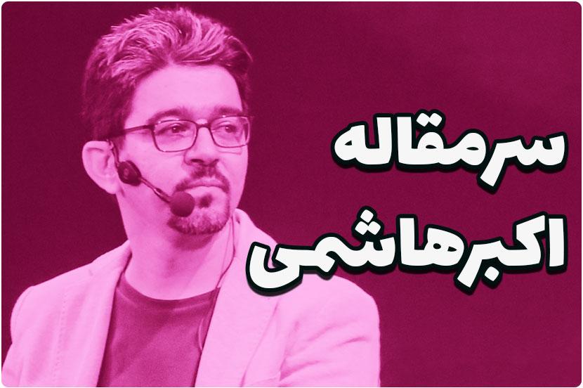 سرمقاله اکبر هاشمی