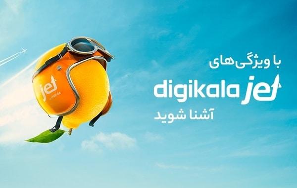 با پلتفرم جدید دیجیکالا به نام دیجیکلا جت آشنا شوید